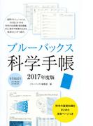 ブルーバックス科学手帳 2017年度版