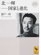 北一輝−国家と進化 (講談社学術文庫 再発見日本の哲学)(講談社学術文庫)