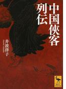 中国俠客列伝