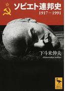 ソビエト連邦史 1917−1991 (講談社学術文庫)(講談社学術文庫)