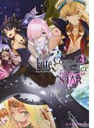 Fate/Grand OrderアンソロジーコミックSTAR 4 (星海社COMICS)