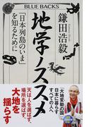 地学ノススメ 「日本列島のいま」を知るために (ブルーバックス)(ブルー・バックス)