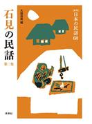 石見の民話 第2集 (〈新版〉日本の民話)