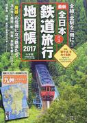全日本鉄道バス旅行地図帳 最新 2017年版