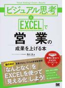 ビジュアル思考×EXCELで営業の成果を上げる本