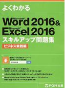 よくわかるMicrosoft Word 2016&Microsoft Excel 2016スキルアップ問題集 ビジネス実践編