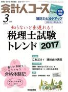 会計人コース 2017年 03月号 [雑誌]