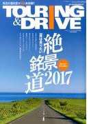 ツーリング&ドライブ 2017年 03月号 [雑誌]