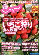 関東・東北じゃらん 2017年 03月号 [雑誌]
