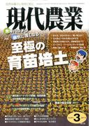 現代農業 2017年 03月号 [雑誌]