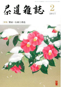 茶道雑誌 2017年 02月号 [雑誌]
