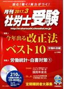 月刊 社労士受験 2017年 03月号 [雑誌]