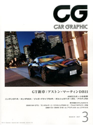 CG (カーグラフィック) 2017年 03月号 [雑誌]