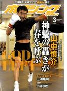 ボクシングマガジン 2017年 03月号 [雑誌]