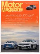 Motor Magazine (モーター マガジン) 2017年 03月号 [雑誌]