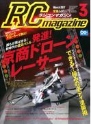 RC magazine (ラジコンマガジン) 2017年 03月号 [雑誌]