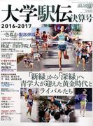 大学駅伝2016−2017総決算号 2017年 03月号 [雑誌]