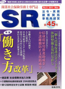 SR(エスアール) 2017年 03月号 [雑誌]