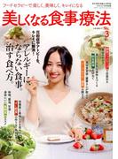 美しくなる食事療法 2017年 03月号 [雑誌]