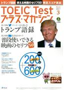 TOEIC Test プラス・マガジン 2017年 03月号 [雑誌]