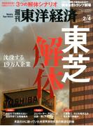 週刊 東洋経済 2017年 2/4号 [雑誌]