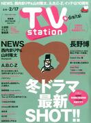 TV Station (テレビ・ステーション) 関東版 2017年 2/4号 [雑誌]