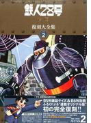 鉄人28号《少年オリジナル版2》復刻大全集 16巻セット