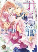 甘い鳥籠(乙女ドルチェ・コミックス)