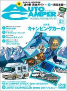 AutoCamper (オートキャンパー) 2017年 2月号