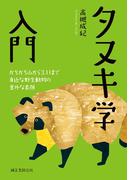 タヌキ学入門
