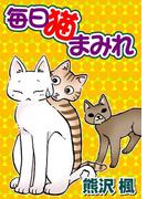 毎日猫まみれ(21)