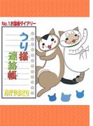 うり様連絡帳(28)