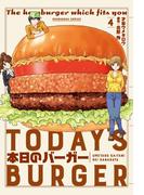本日のバーガー 4巻(芳文社コミックス)