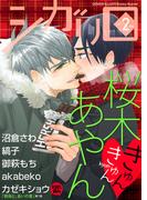 シガリロ2017年2月号 きゅんきゅん(シガリロ)