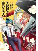 天賀井さんは案外ふつう 3巻(ガンガンコミックス)