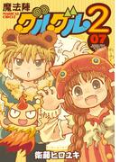 魔法陣グルグル2 (7)(ガンガンコミックスONLINE)