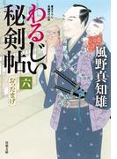 わるじい秘剣帖 : 6 おったまげ(双葉文庫)