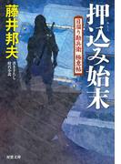 日溜り勘兵衛極意帖 : 10 押込み始末(双葉文庫)