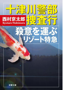 十津川警部 捜査行 殺意を運ぶリゾート特急(双葉文庫)