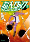 超人ロック ドラゴンズブラッド 4(フラッパーシリーズ)