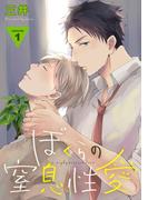 ぼくらの窒息性愛 1【単話売】(aQtto!)