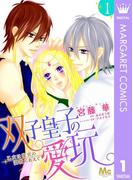 双子皇子の愛玩 乙女は後宮の調教にあえぐ 1(マーガレットコミックスDIGITAL)