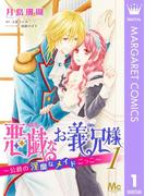 悪戯なお義兄様~公爵の淫靡なメイドごっこ~ 1(マーガレットコミックスDIGITAL)