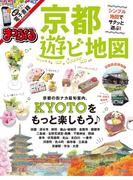 まっぷる 京都遊ビ地図(まっぷる)