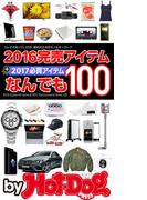 by Hot-Dog PRESS 2016完売アイテムなんでも100(Hot-Dog PRESS)