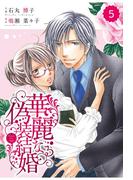 comic Berry's 華麗なる偽装結婚(分冊版)5話(Berry's COMICS)