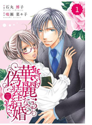 comic Berry's 華麗なる偽装結婚(分冊版)1話(Berry's COMICS)