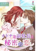 【期間限定50%OFF】オトナな副社長と秘密の恋 (上)(マカロン文庫)