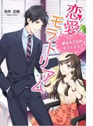 【期間限定50%OFF】恋愛モラトリアム~夢見る乙女のオフィスラブ~
