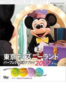 東京ディズニーランド パーフェクトガイドブック 2017(My Tokyo Disney Resort)